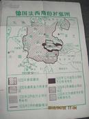 【德国法西斯的扩张图】文革时期全开手绘彩色地图