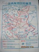 【法西斯德国的崩溃】文革时期全开手绘彩色地图