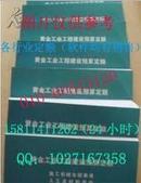 青海省市政工程定额、青海市政预算定额