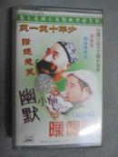 老磁带:陈佩斯幽默小品——名人名段小品经典珍藏系列(磁带)