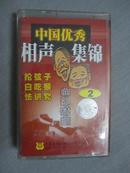 老磁带:中国优秀相声集锦(磁带 2)