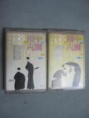 老磁带:中国相声(精彩小段)大全(磁带 10、14 两盒合售)
