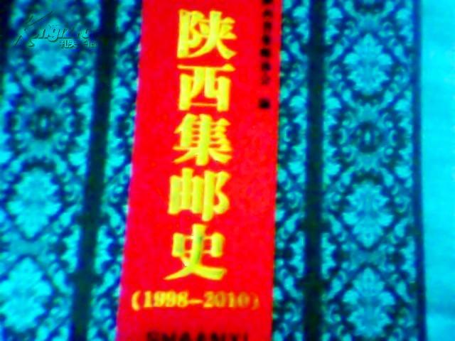 陕西集邮史(1998-2010)