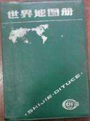 【世界地图册】(塑套本)
