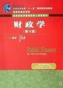 财政学(第六版