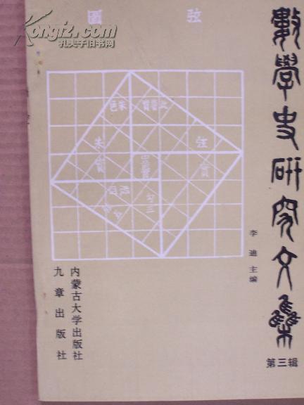 数学史研究文集 第二辑