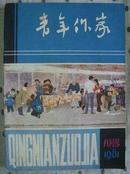 青年作家1981年8月号 总第5期