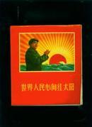 世界人民心向红太阳