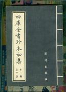 四库全书珍本初集子部60集   datao#%    liyinghui*