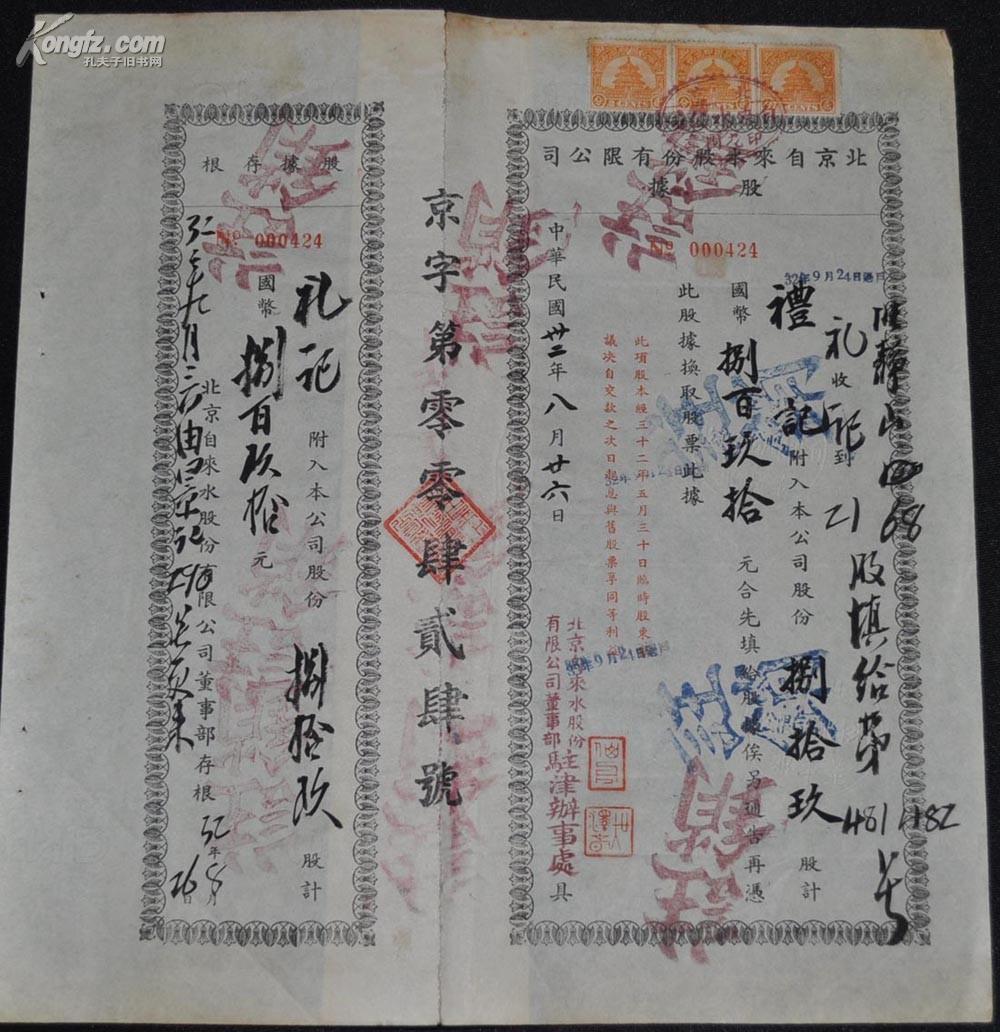 民国32年北京自来水大张股票 贴有雕刻板天坛税票 28x26.5cm