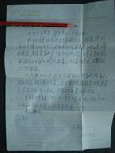 信札;万国祥 先生信一封。16开1张带信封。120706