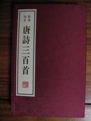 【雕版印刷】《影清刻本唐诗三百首(红印本)》(共1函全2册)