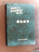 冶金反应工程学丛书:钢冶金学