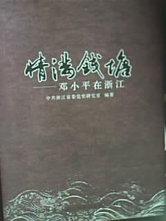 情满钱塘—邓小平在浙江