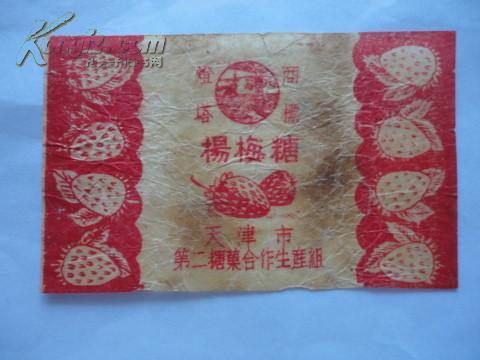 老糖纸  杨梅糖(建国初期出品)。