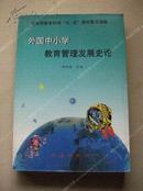 《外国中小学教育管理发展史论》1版1印 包挂刷