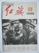 《红旗杂志1986年5期》