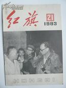 《红旗杂志1983年21期》(赵书记照片)