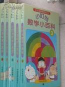 小叮当数学小百科(现有第3、4、6、7、9、10六册合售)/BT