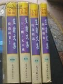 笠翁文集1-4卷(现只4本):闲情偶寄、传奇精选、十二楼·无声戏、资治新书精选
