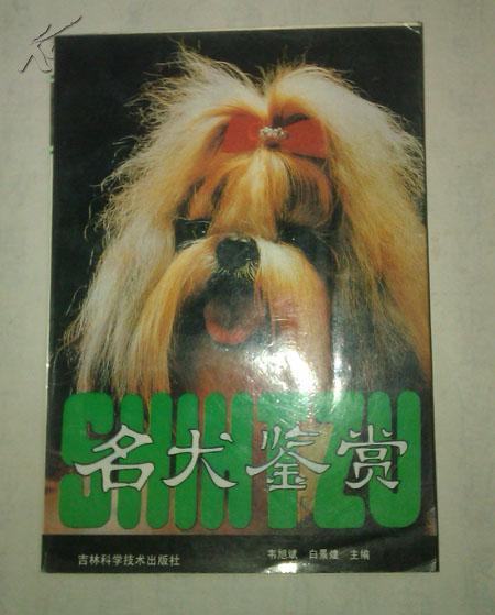 名犬鉴赏(278种世界名犬彩图)