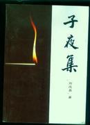 子夜集---<刘战英 签名本 >仅印1000册