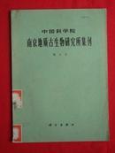 中国科学院《南京地质古生物研究所集刊》