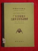 中国古生物志(广东雷琼地区上新世介形类动物群)