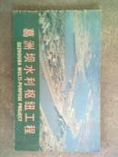 葛洲坝水利枢纽工程画册
