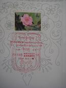 西藏自治区集邮协会成立、首届邮票展览纪念折