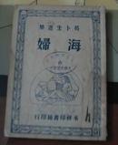 易卜生选集3 海妇[民国三十七年六月初版十一月再版]馆藏