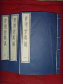 育德堂奏议(线装本一函三册)1986年据·宋刻本原大影印【收藏类书籍】