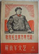 解放军文艺1968-4