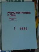 Радиоэлектроника и связь(俄语原版影印版,电子和通讯月刊,现有19861-2、5-12期十期)/BT.