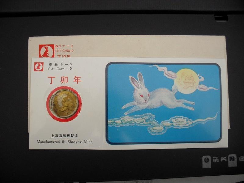 上海造币厂生肖礼品卡(87兔)