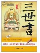 三世书9787504737557 诸葛亮著 东方明日 编译中国物资出版社算三世正版