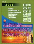 中国石油石化设备工业年鉴(2011)