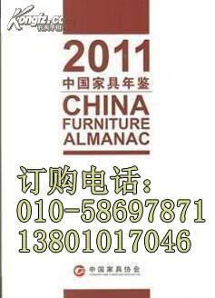 全新正品《2011中国家具年鉴2011》