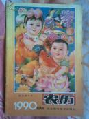 1990年农历
