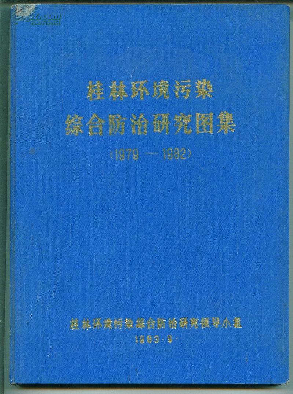 桂林环境污染综合防治研究图集<16开精装> 铜版全彩  此价格包邮