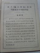 """《越剧战报》,大批《舞台姐妹》,越剧界的""""祖师婆""""袁雪芬"""
