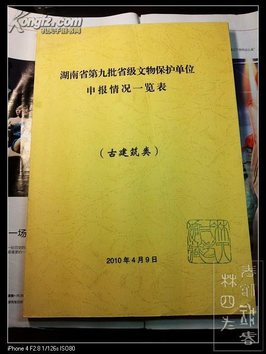 湖南省第九批省级文物保护单位申报情况一览表(古建筑类)
