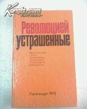 大32开精装俄文原版书10号:请看图
