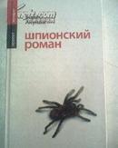 大32开精装俄文原版书4号:请看图