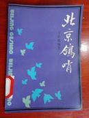 北京鸽哨《王世襄大家80年代作品仅仅印1400册内有手迹<鸽铃赋>与图》