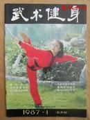 武术健身 1987年第1期》春秋书坊理科