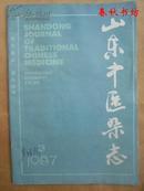山东中医杂志 1987年第3期》春秋书坊理科