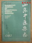 山东中医杂志 1987年第1期》春秋书坊理科