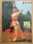 中华武术 1987年第2期》春秋书坊理科