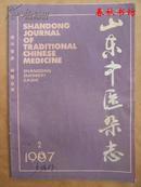 山东中医杂志 1987年第2期》春秋书坊理科